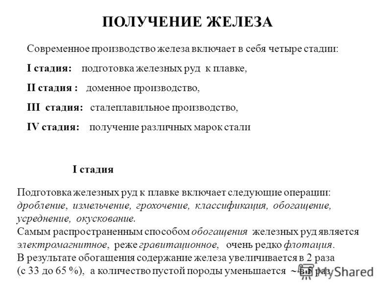 ПОЛУЧЕНИЕ ЖЕЛЕЗА Современное производство железа включает в себя четыре стадии: I стадия: подготовка железных руд к плавке, II стадия : доменное производство, III стадия: сталеплавильное производство, IV стадия: получение различных марок стали I стад