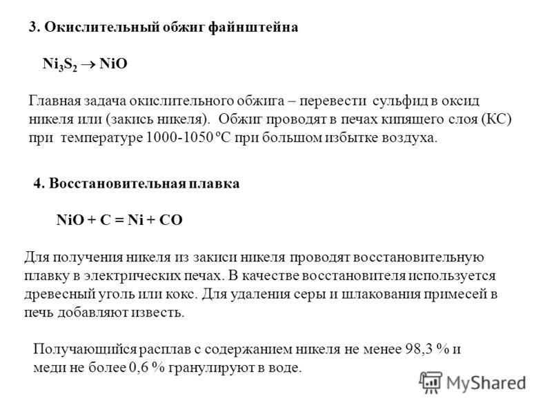 3. Окислительный обжиг файнштейна Ni 3 S 2 NiO Главная задача окислительного обжига – перевести сульфид в оксид никеля или (закись никеля). Обжиг проводят в печах кипящего слоя (КС) при температуре 1000-1050 ºС при большом избытке воздуха. 4. Восстан