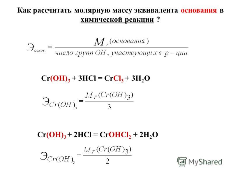 Cr(OH) 3 + 3HCl = CrCl 3 + 3H 2 O Cr(OH) 3 + 2HCl = CrOHCl 2 + 2H 2 O Как рассчитать молярную массу эквивалента основания в химической реакции ?