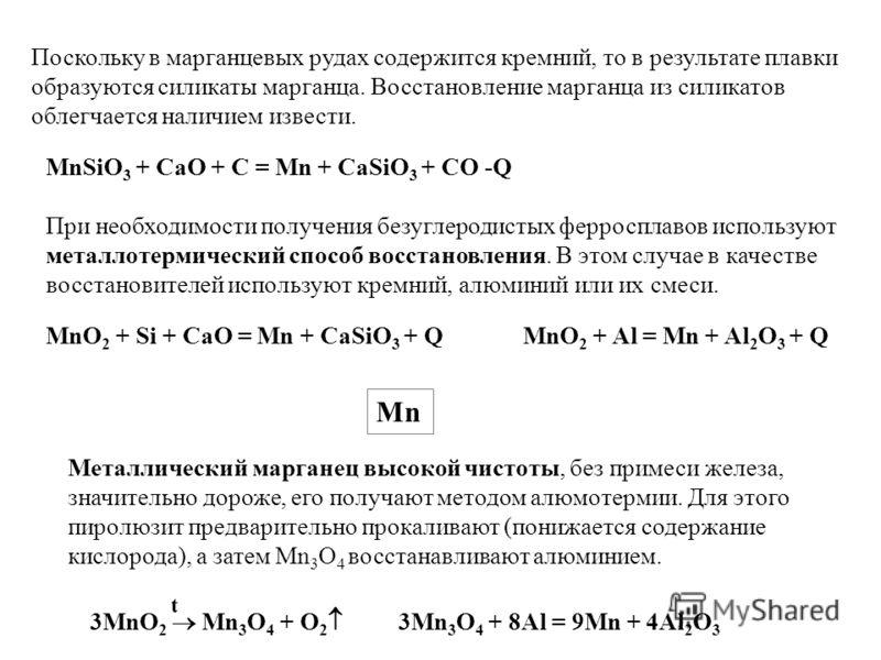 При необходимости получения безуглеродистых ферросплавов используют металлотермический способ восстановления. В этом случае в качестве восстановителей используют кремний, алюминий или их смеси. MnO 2 + Si + CaO = Mn + CaSiO 3 + QMnO 2 + Al = Mn + Al