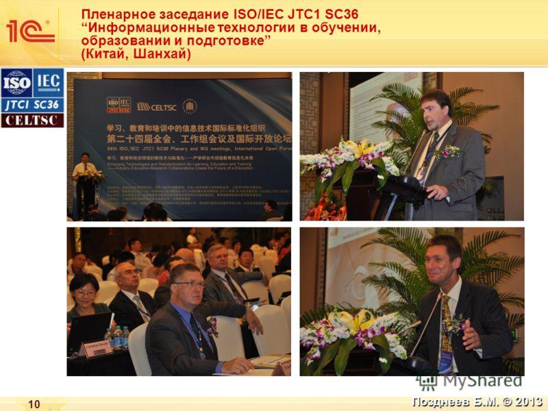Пленарное заседание ISO/IEC JTC1 SC36 Информационные технологии в обучении, образовании и подготовке (Китай, Шанхай) 10 Позднеев Б.М. © 2013