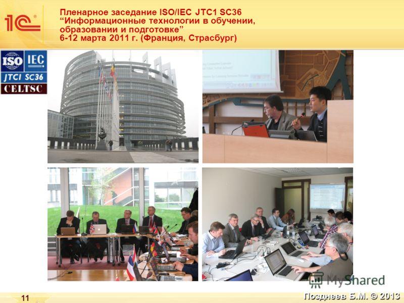 Пленарное заседание ISO/IEC JTC1 SC36 Информационные технологии в обучении, образовании и подготовке 6-12 марта 2011 г. (Франция, Страсбург) 11 Позднеев Б.М. © 2013