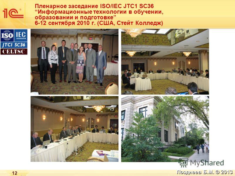 Пленарное заседание ISO/IEC JTC1 SC36 Информационные технологии в обучении, образовании и подготовке 6-12 сентября 2010 г. (США, Стейт Колледж) 12 Позднеев Б.М. © 2013