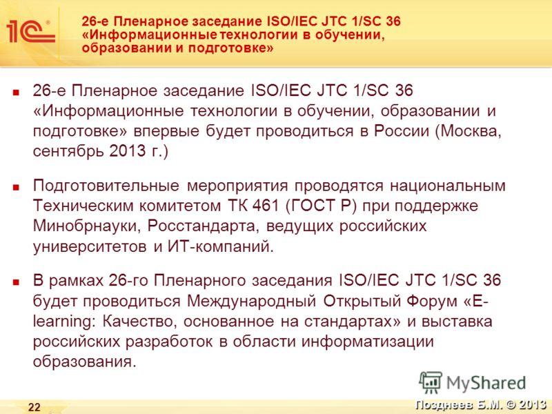 22 26-е Пленарное заседание ISO/IEC JTC 1/SC 36 «Информационные технологии в обучении, образовании и подготовке» 26-е Пленарное заседание ISO/IEC JTC 1/SC 36 «Информационные технологии в обучении, образовании и подготовке» впервые будет проводиться в