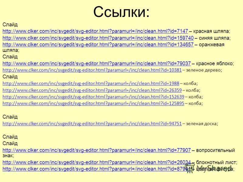 Ссылки: http://www.clker.com/inc/svgedit/svg-editor.html?paramurl=/inc/clean.html?id=3592http://www.clker.com/inc/svgedit/svg-editor.html?paramurl=/inc/clean.html?id=3592 – кнопка завершить показ; Слайд http://www.clker.com/inc/svgedit/svg-editor.htm