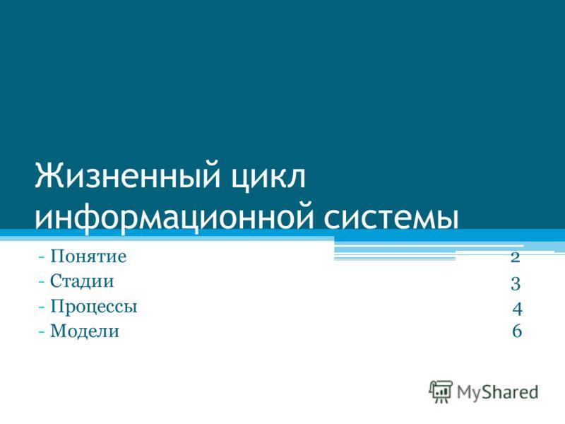 Жизненный цикл информационной системы - Понятие 2 - Стадии 3 - Процессы 4 - Модели 6