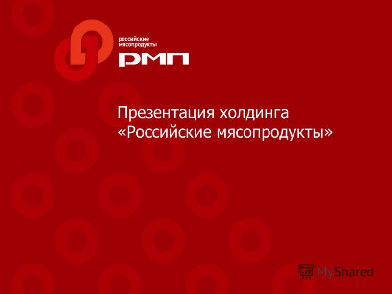 Презентация холдинга «Российские мясопродукты»
