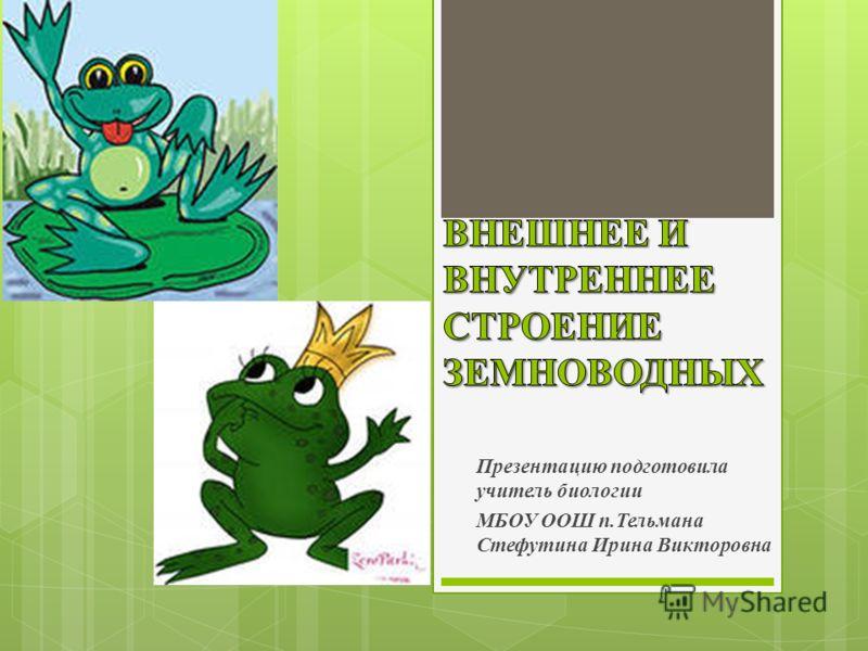 Презентацию подготовила учитель биологии МБОУ ООШ п.Тельмана Стефутина Ирина Викторовна