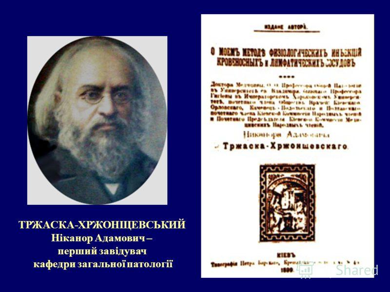 ТРЖАСКА-ХРЖОНЩЕВСЬКИЙ Ніканор Адамович – перший завідувач кафедри загальної патології
