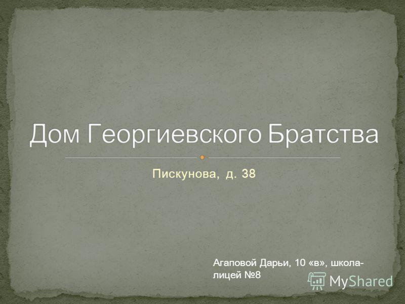Пискунова, д. 38 Агаповой Дарьи, 10 «в», школа- лицей 8