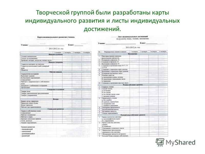 Творческой группой были разработаны карты индивидуального развития и листы индивидуальных достижений.