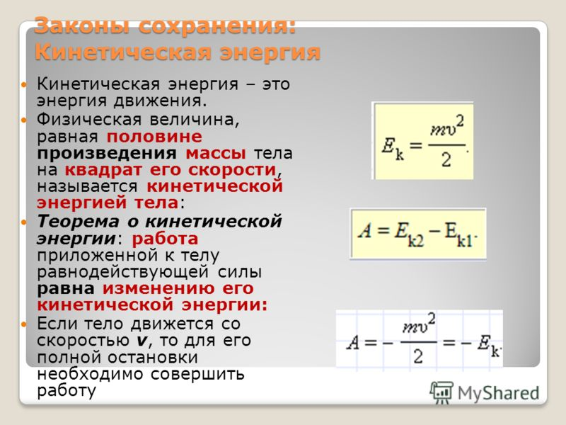 Законы сохранения: Кинетическая энергия Кинетическая энергия – это энергия движения. Физическая величина, равная половине произведения массы тела на квадрат его скорости, называется кинетической энергией тела: Теорема о кинетической энергии: работа п