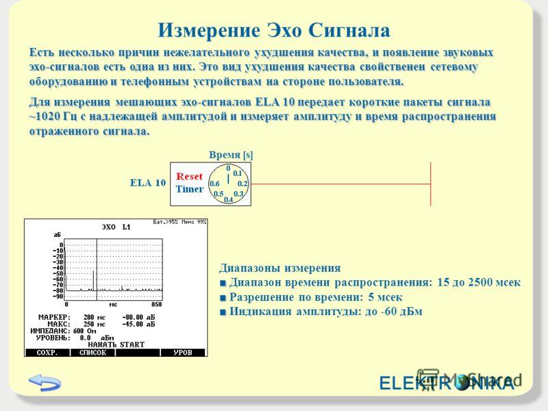 Измерение Эхо Сигнала Есть несколько причин нежелательного ухудшения качества, и появление звуковых эхо-сигналов есть одна из них. Это вид ухудшения качества свойственен сетевому оборудованию и телефонным устройствам на стороне пользователя. Для изме