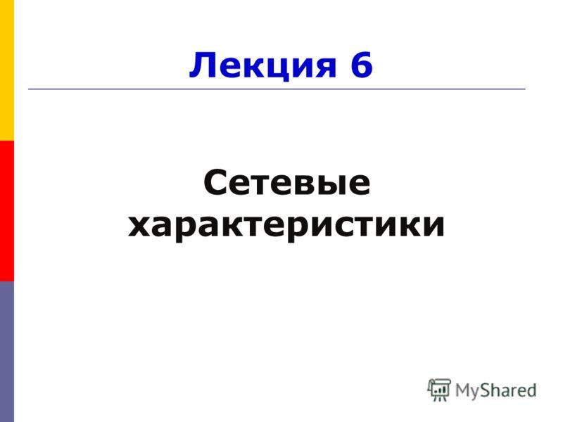 Лекция 6 Сетевые характеристики