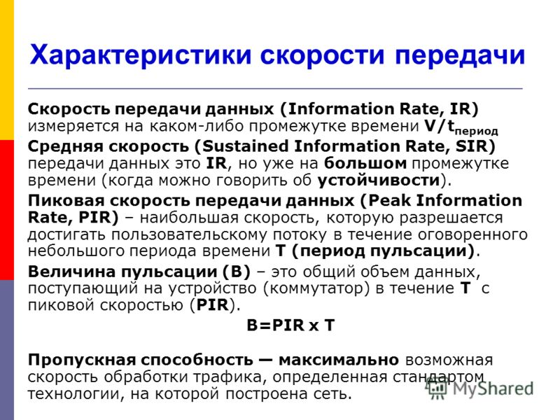 Характеристики скорости передачи Скорость передачи данных (Information Rate, IR) измеряется на каком-либо промежутке времени V/t период Средняя скорость (Sustained Information Rate, SIR) передачи данных это IR, но уже на большом промежутке времени (к