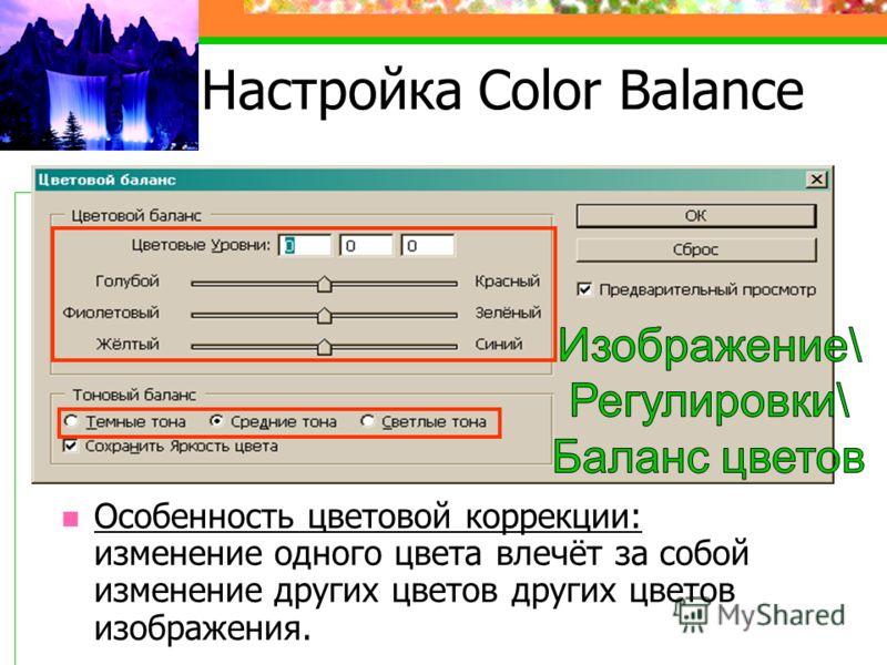 Настройка Color Balance Особенность цветовой коррекции: изменение одного цвета влечёт за собой изменение других цветов других цветов изображения.