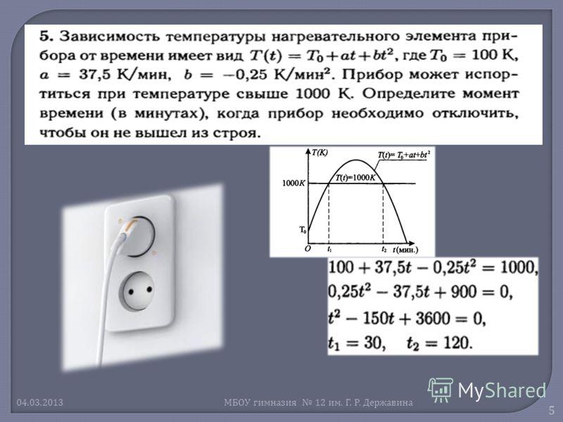 5 МБОУ гимназия 12 им. Г. Р. Державина 04.03.2013