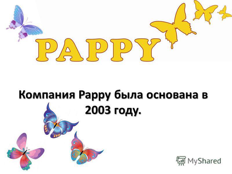 Компания Pappy была основана в 2003 году.
