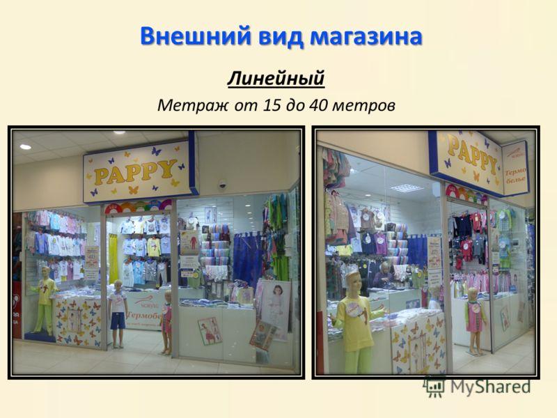 Внешний вид магазина Линейный Метраж от 15 до 40 метров