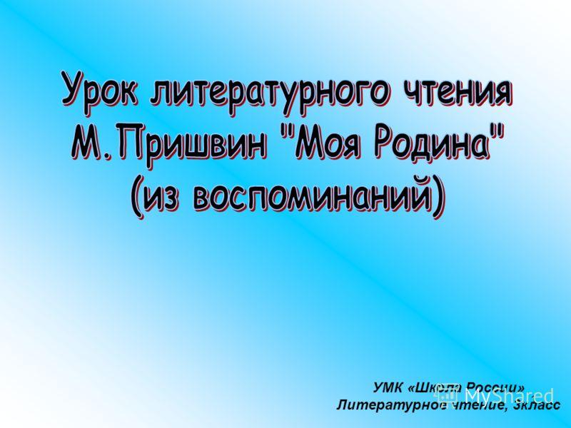 УМК «Школа России» Литературное чтение, 3класс 1