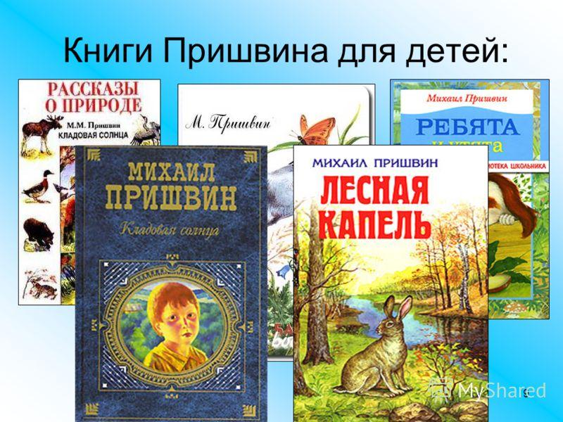 Книги Пришвина для детей: 9