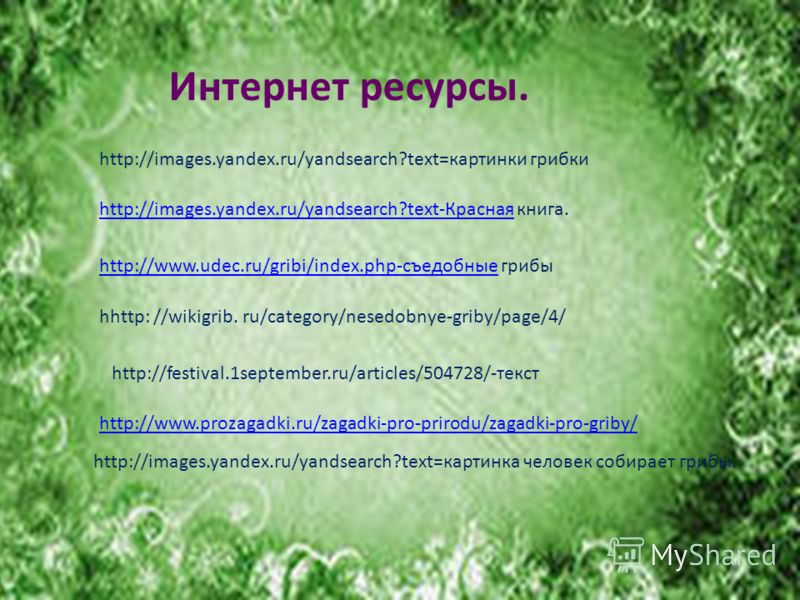 http://images.yandex.ru/yandsearch?text=картинки грибки http://images.yandex.ru/yandsearch?text-Краснаяhttp://images.yandex.ru/yandsearch?text-Красная книга. http://festival.1september.ru/articles/504728/-текст http://www.udec.ru/gribi/index.php-съед