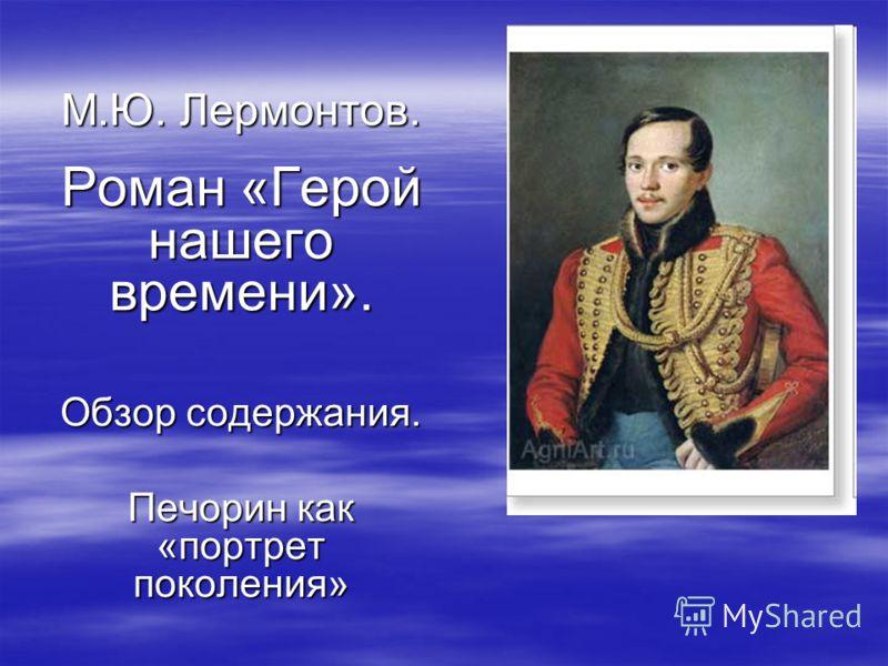 М.Ю. Лермонтов. Роман «Герой нашего времени». Обзор содержания. Печорин как «портрет поколения»