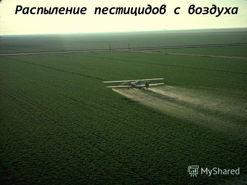 Распыление пестицидов с воздуха