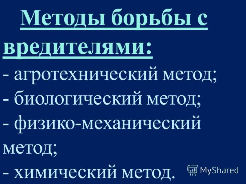 М етоды борьбы с вредителями: - агротехнический метод; - биологический метод; - физико-механический метод; - химический метод.