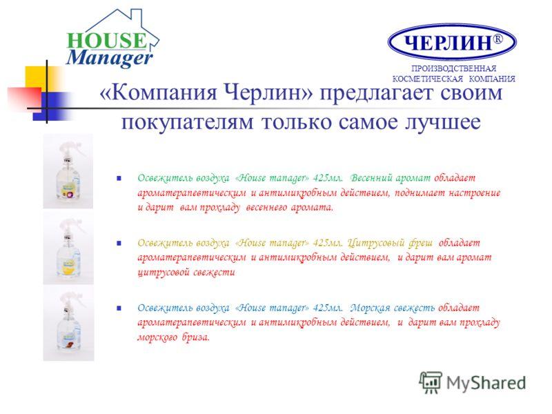 «Компания Черлин» предлагает своим покупателям только самое лучшее Освежитель воздуха «House manager» 425мл. Весенний аромат обладает ароматерапевтическим и антимикробным действием, поднимает настроение и дарит вам прохладу весеннего аромата. Освежит
