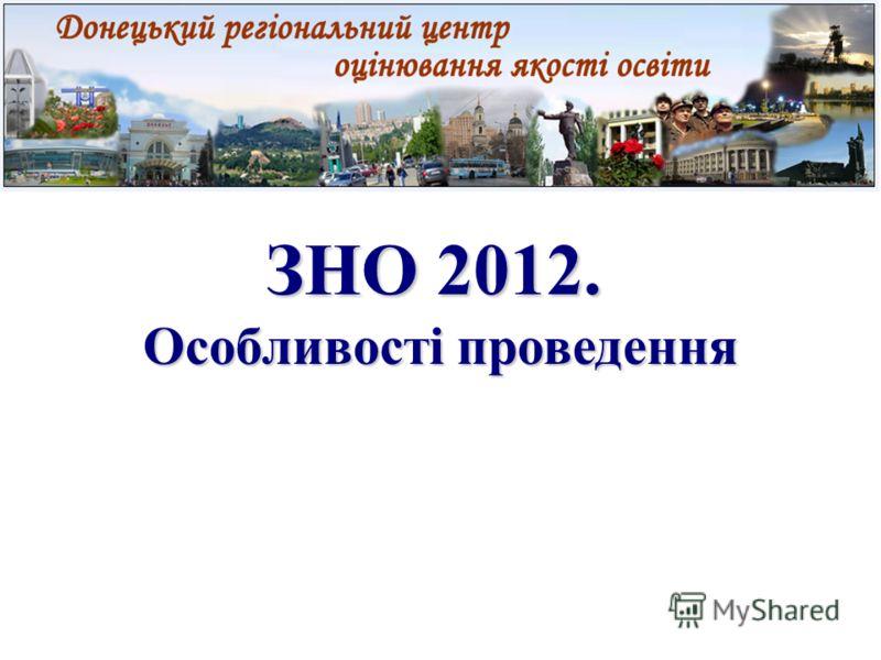 ЗНО 2012. ЗНО 2012. Особливості проведення