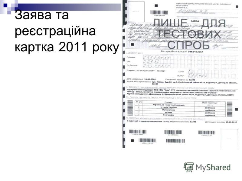 Заява та реєстраційна картка 2011 року