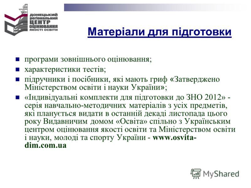 Матеріали для підготовки програми зовнішнього оцінювання; характеристики тестів; підручники і посібники, які мають гриф « Затверджено Міністерством освіти і науки України » ; «Індивідуальні комплекти для підготовки до ЗНО 2012» - серія навчально-мето