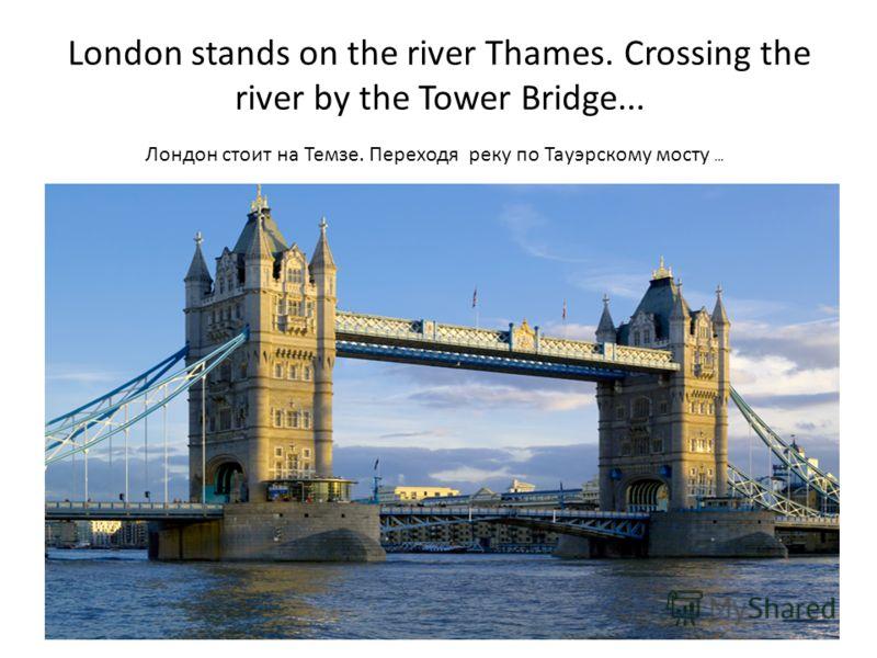London stands on the river Thames. Crossing the river by the Tower Bridge... Лондон стоит на Темзе. Переходя реку по Тауэрскому мосту …