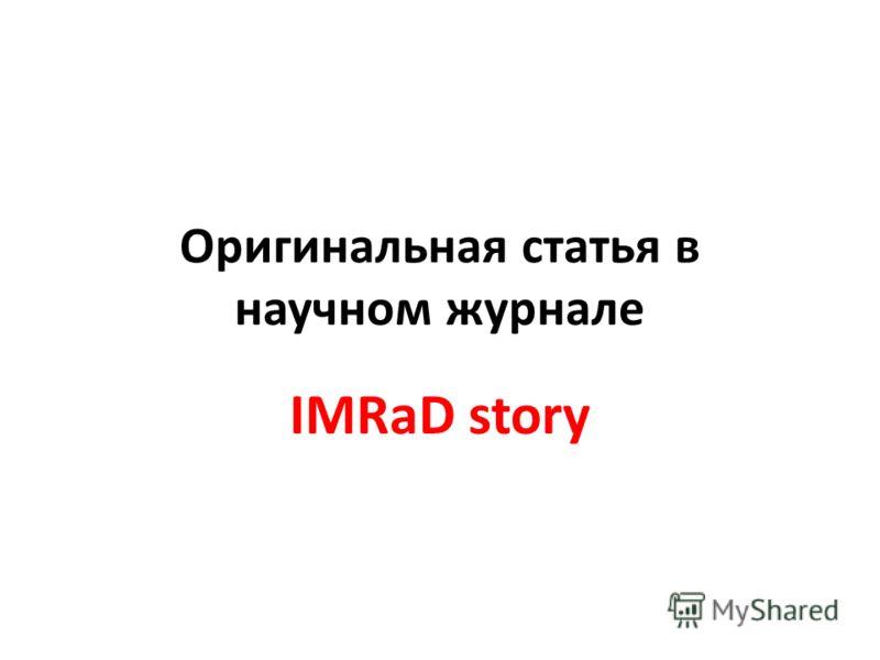 Оригинальная статья в научном журнале IMRaD story