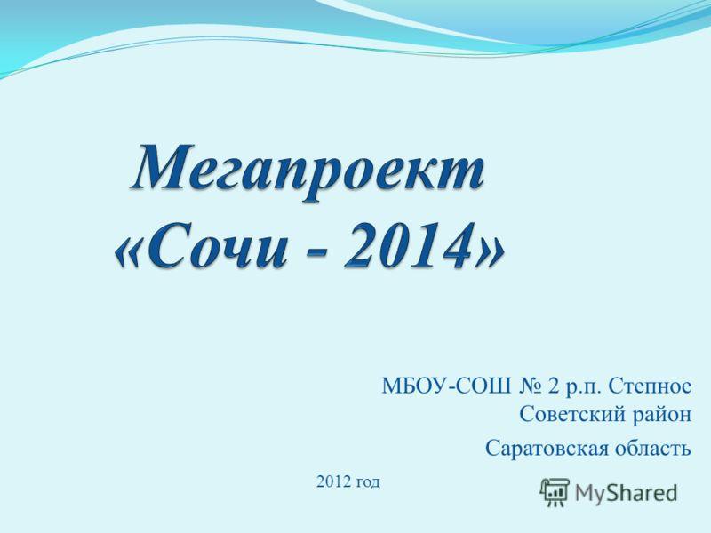 МБОУ-СОШ 2 р.п. Степное Советский район Саратовская область 2012 год
