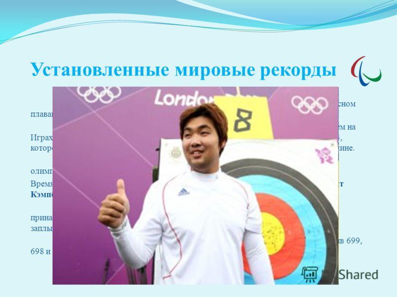 Установленные мировые рекорды 16-летняя китаянка Йе Шивень установила мировой рекорд в комплексном плавании на Олимпиаде-2012 на 400 м среди женщин, показав результат 4:28,43 Китаец Сунь Ян стал победителем финального заплыва на 400 м кролем на Играх
