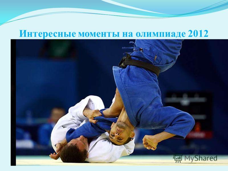 Интересные моменты на олимпиаде 2012