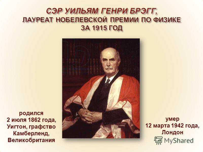 родился 2 июля 1862 года, Уигтон, графство Камберленд, Великобритания умер 12 марта 1942 года, Лондон