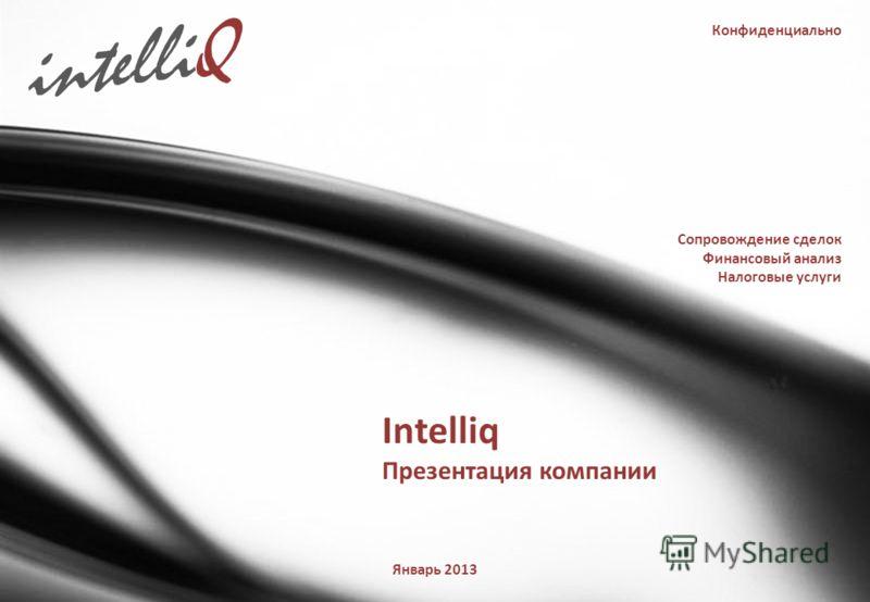 Конфиденциально Intelliq Презентация компании Январь 2013 Сопровождение сделок Финансовый анализ Налоговые услуги intelliQ