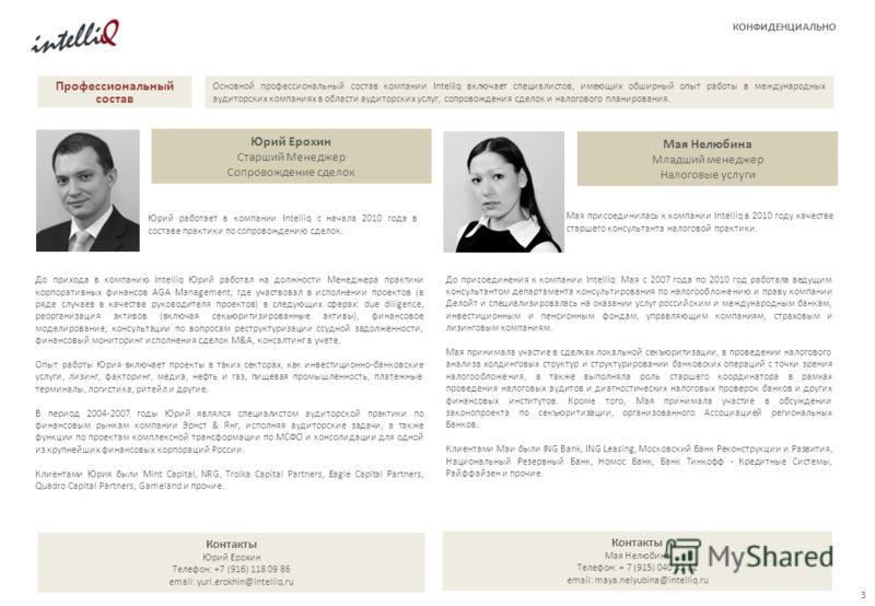 КОНФИДЕНЦИАЛЬНО Основной профессиональный состав компании Intelliq включает специалистов, имеющих обширный опыт работы в международных аудиторских компаниях в области аудиторских услуг, сопровождения сделок и налогового планирования. 3 Профессиональн