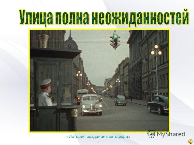 «История создания светофора».