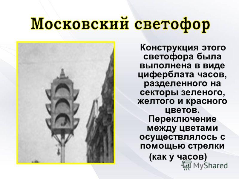 Конструкция этого светофора была выполнена в виде циферблата часов, разделенного на секторы зеленого, желтого и красного цветов. Переключение между цветами осуществлялось с помощью стрелки (как у часов)