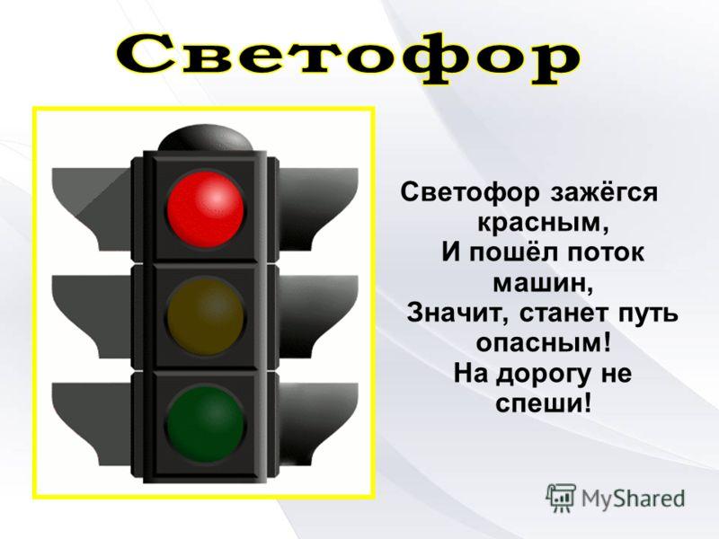Светофор зажёгся красным, И пошёл поток машин, Значит, станет путь опасным! На дорогу не спеши!