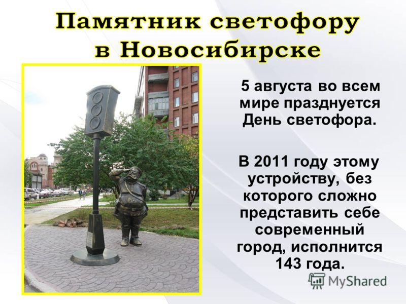 5 августа во всем мире празднуется День светофора. В 2011 году этому устройству, без которого сложно представить себе современный город, исполнится 143 года.