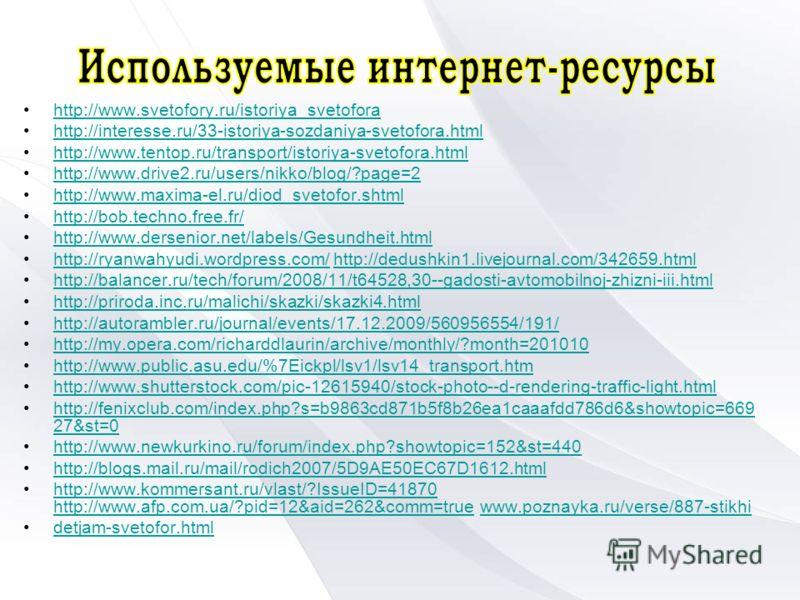 http://www.svetofory.ru/istoriya_svetofora http://interesse.ru/33-istoriya-sozdaniya-svetofora.html http://www.tentop.ru/transport/istoriya-svetofora.html http://www.drive2.ru/users/nikko/blog/?page=2 http://www.maxima-el.ru/diod_svetofor.shtml http: