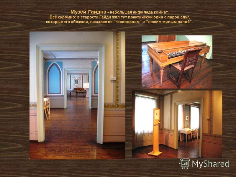 Музей Гайдна - небольшая анфилада комнат. Всё скромно: в старости Гайдн жил тут практически один с парой слуг, которые его обожали, называя не господином, а нашим милым папой.