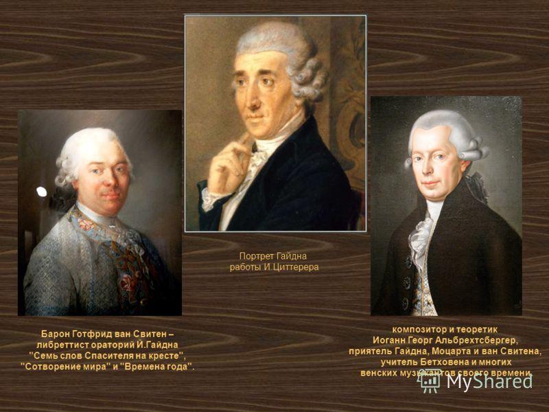 Барон Готфрид ван Свитен – либреттист ораторий Й.Гайдна