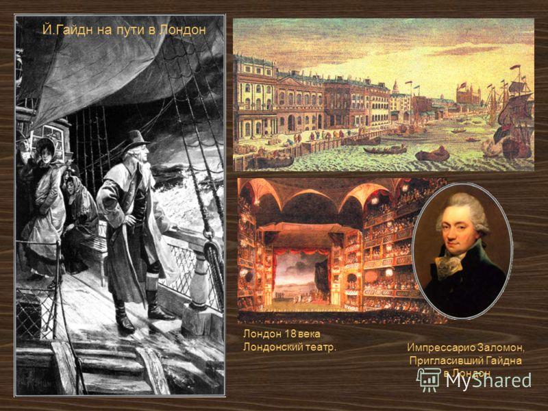 Лондон 18 века Лондонский театр. Импрессарио Заломон, Пригласивший Гайдна в Лондон Й.Гайдн на пути в Лондон