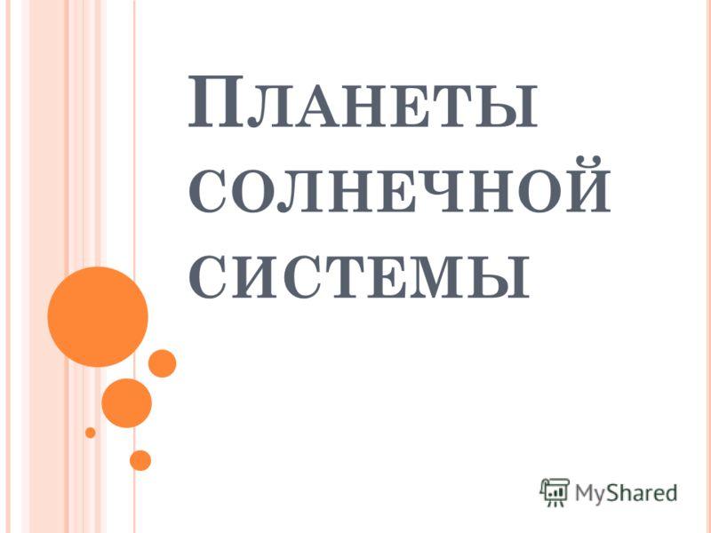 П ЛАНЕТЫ СОЛНЕЧНОЙ СИСТЕМЫ